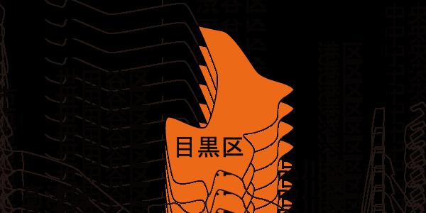 目黒区 | 不用品回収処分 Brainz 東京/千葉/埼玉|出張買取 ...