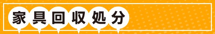 足立区不用品回収処分 Brainz 東京/埼玉/千葉 不用品回収・出張買取・引越し片付け・遺品整理・リサイクル